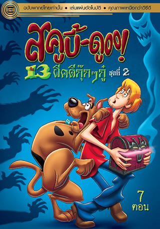 The 13 Ghosts of Scooby-Doo Vol. 2