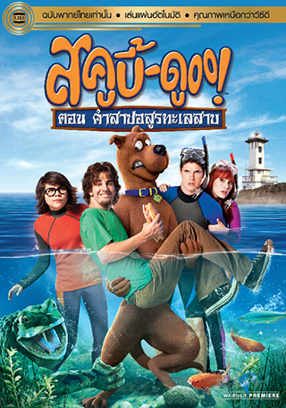 Scooby Doo! : Curse of the Lake Monster (Live Action)